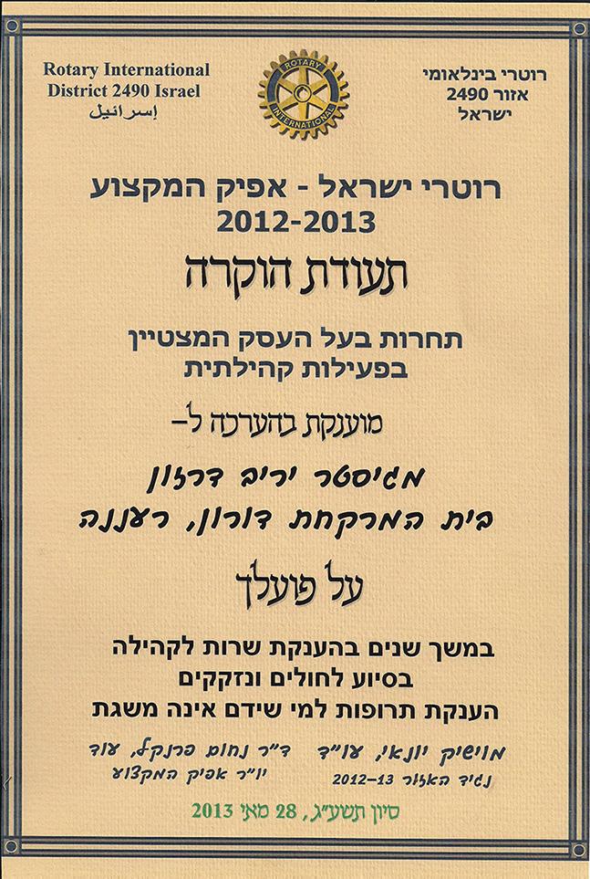 """Аптека """"Дорон"""" – лучший бизнес Rotary-Israel, 2013"""